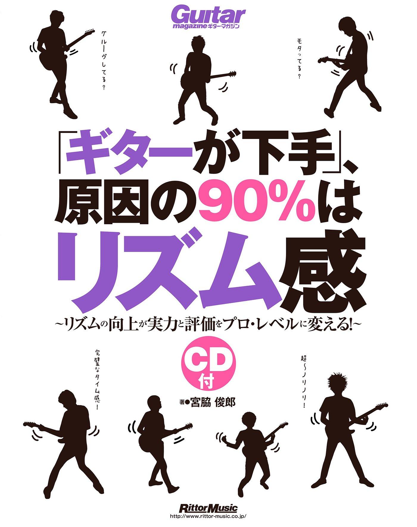 「ギターが下手」、原因の90%はリズム感 リズム向上が実力と評価をプロ・レベルに 宮脇俊郎 レビュー