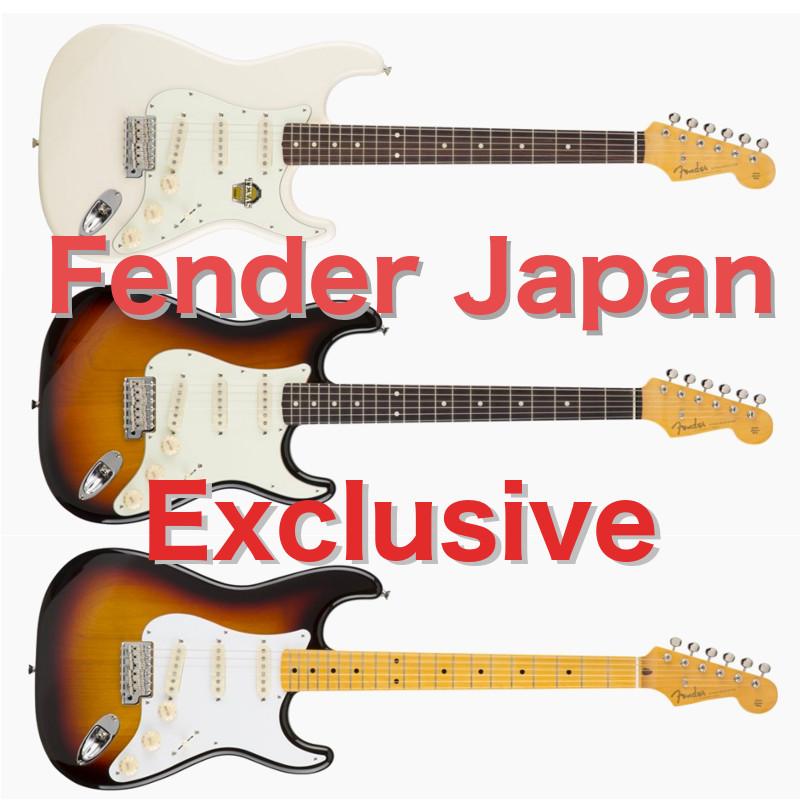 Fender Japan Exclusiveレビュー