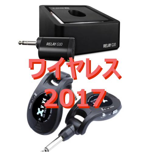 【ギター】2017年ワイヤレス製品レビュー