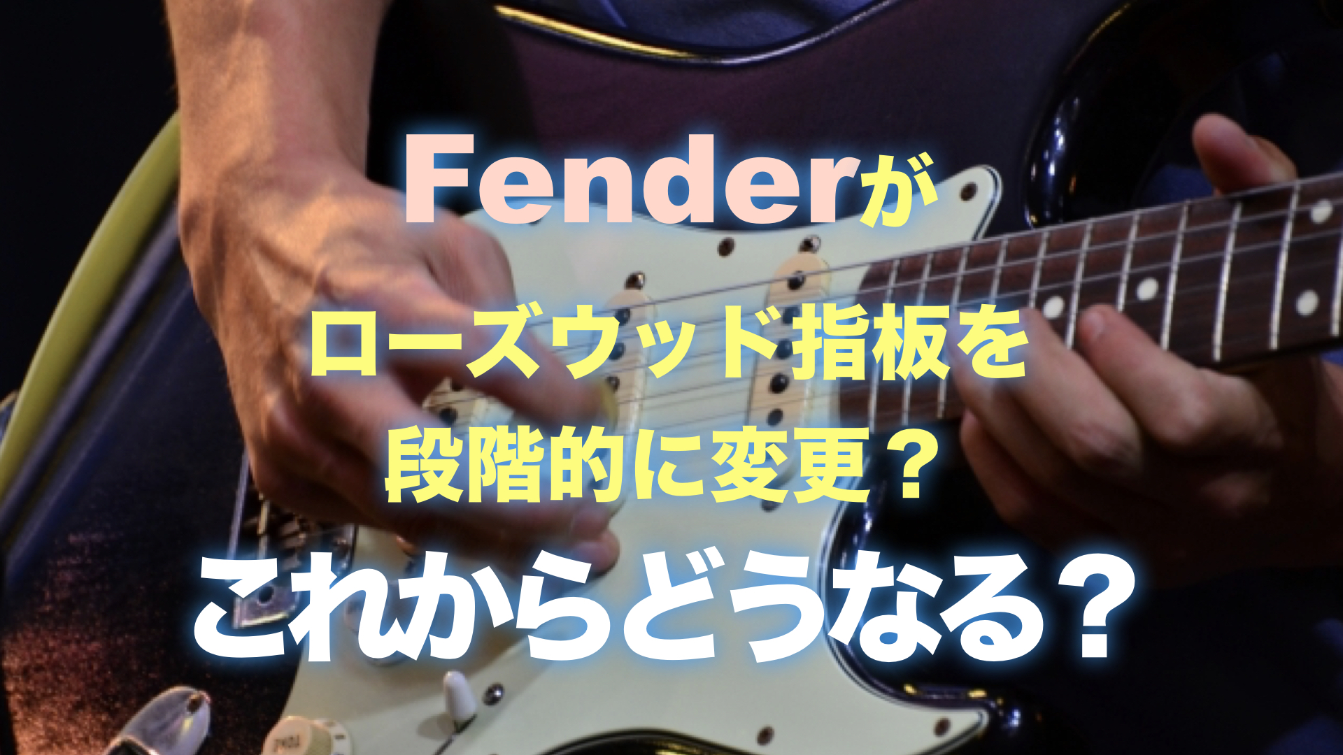 Fenderがローズウッド指板を段階的に変更?これからどうなる?